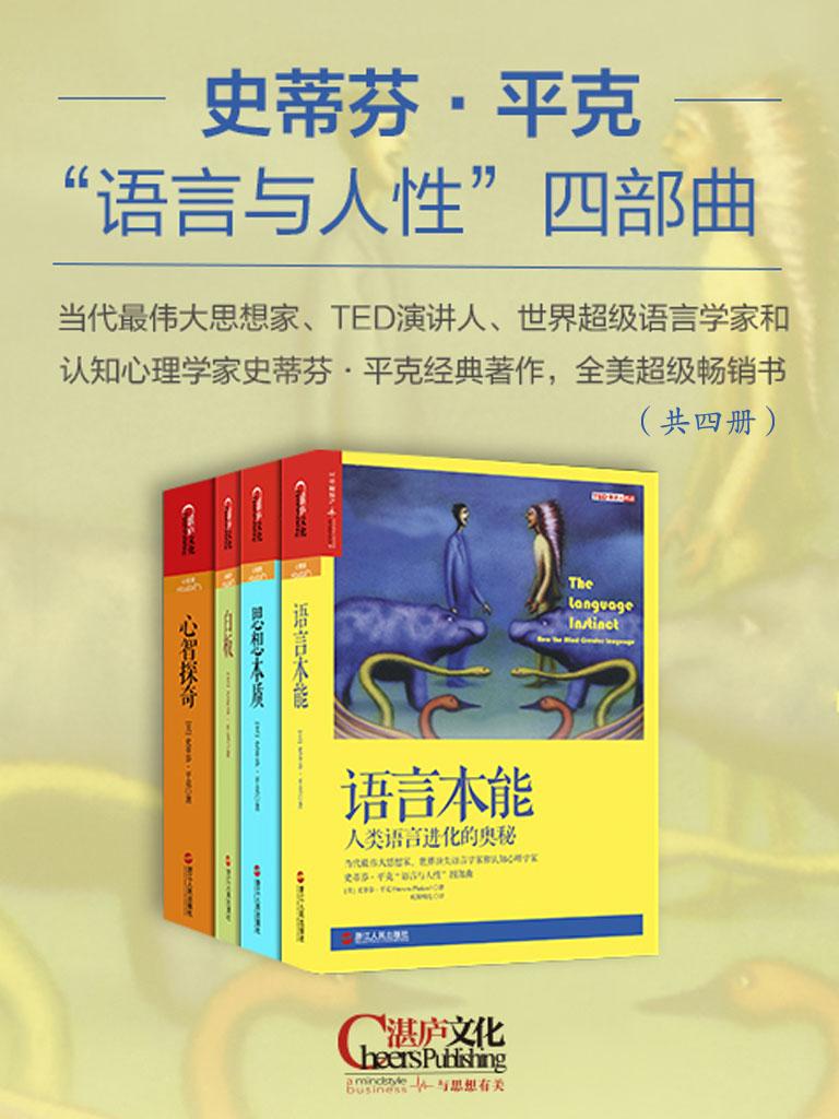 史蒂芬·平克『语言与人性』四部曲(共四册)