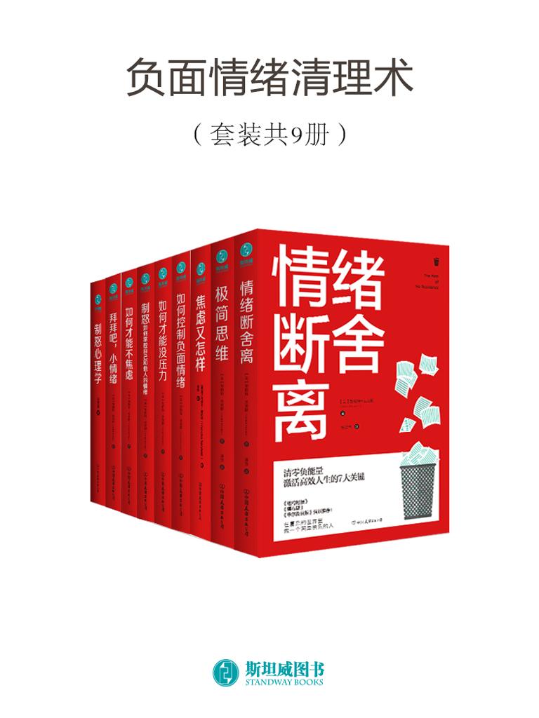 负面情绪清理术(共九册)