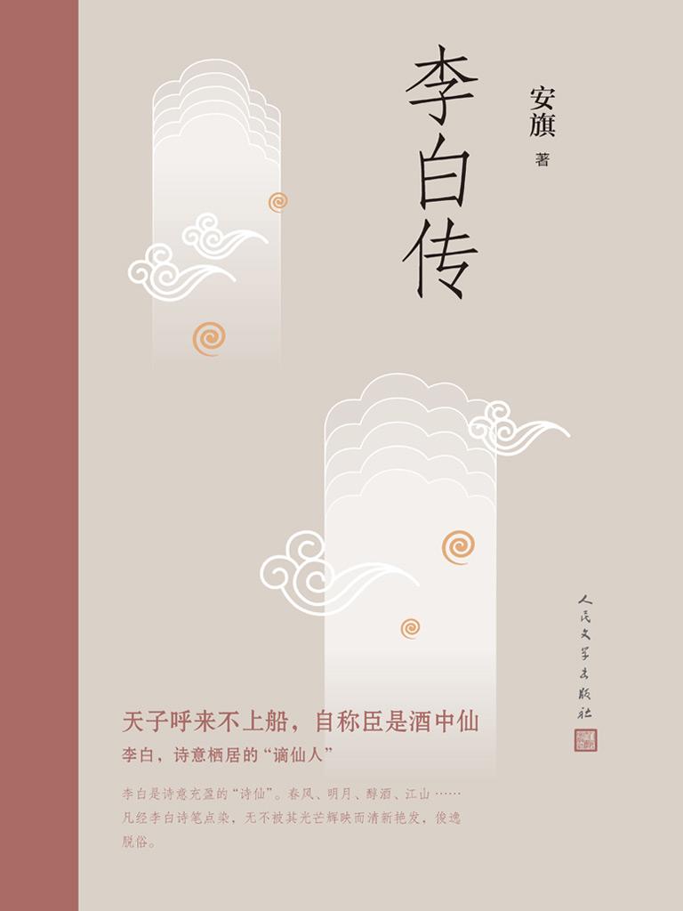 李白传(安旗著)