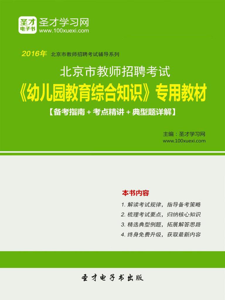 2016年北京市教师招聘考试《幼儿园教育综合知识》专用教材【备考指南+考点精讲+典型题详解】