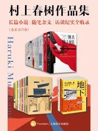 村上春樹作品集:長篇小說、隨筆雜文、訪談紀實全收錄(套裝共21冊)