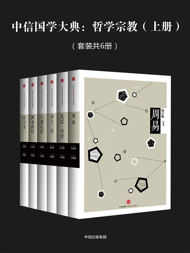 中信国学大典:哲学宗教(上册 共六册)