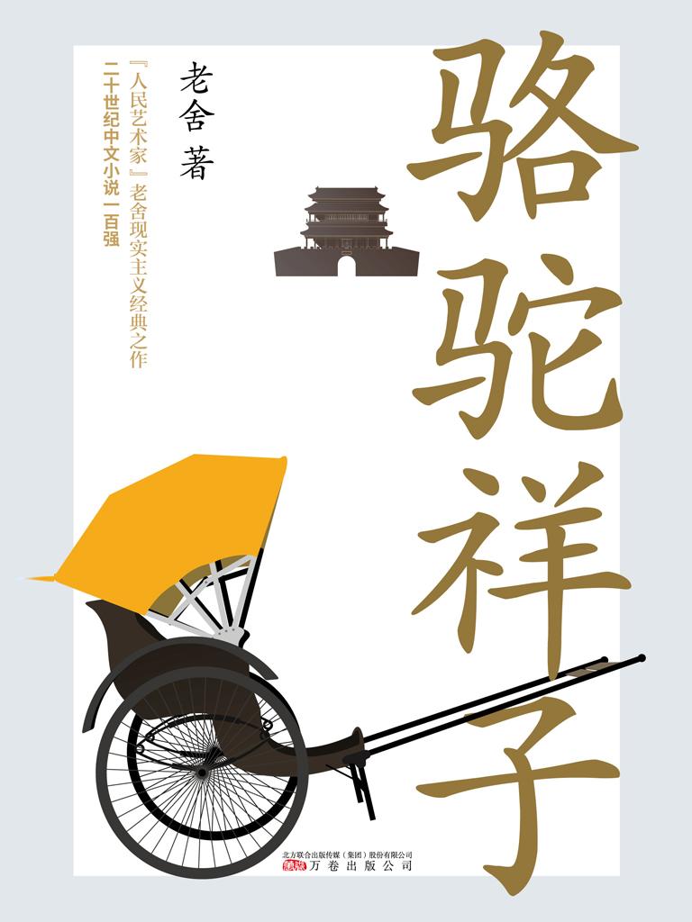 骆驼祥子(二十世纪中文小说一百强)