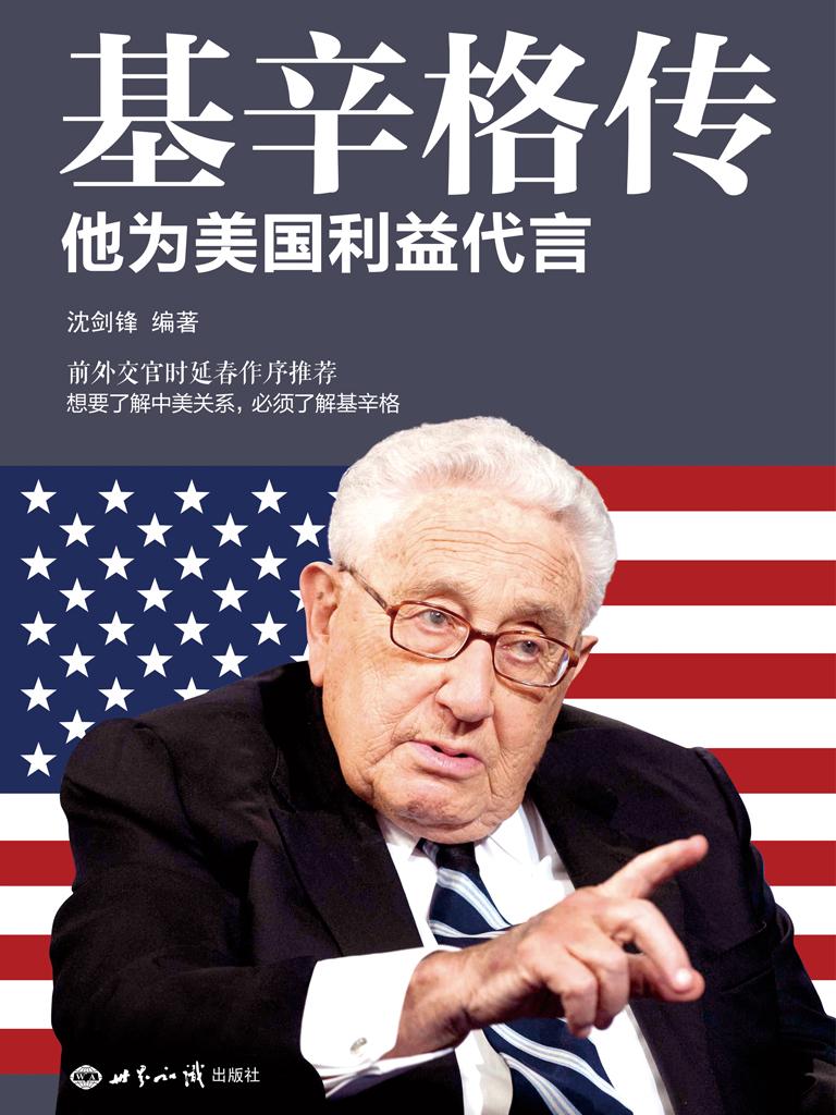 基辛格传:他为美国利益代言