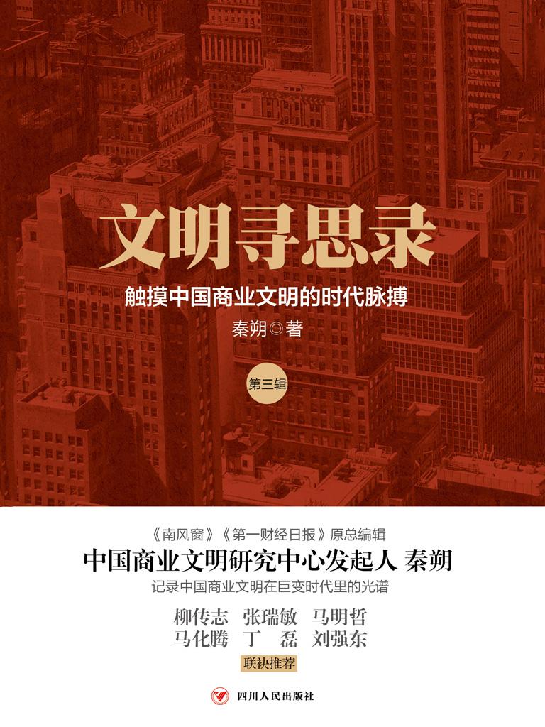文明寻思录:触摸中国商业文明的时代脉搏(第三辑)
