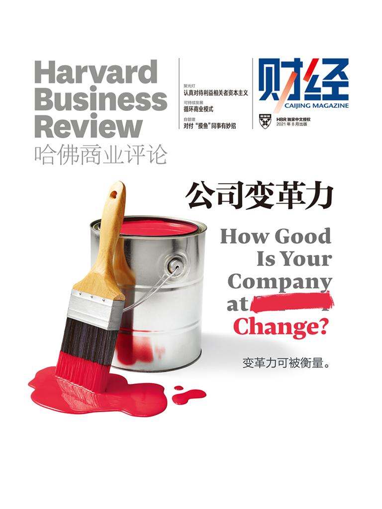 公司变革力(《哈佛商业评论》2021年第8期)