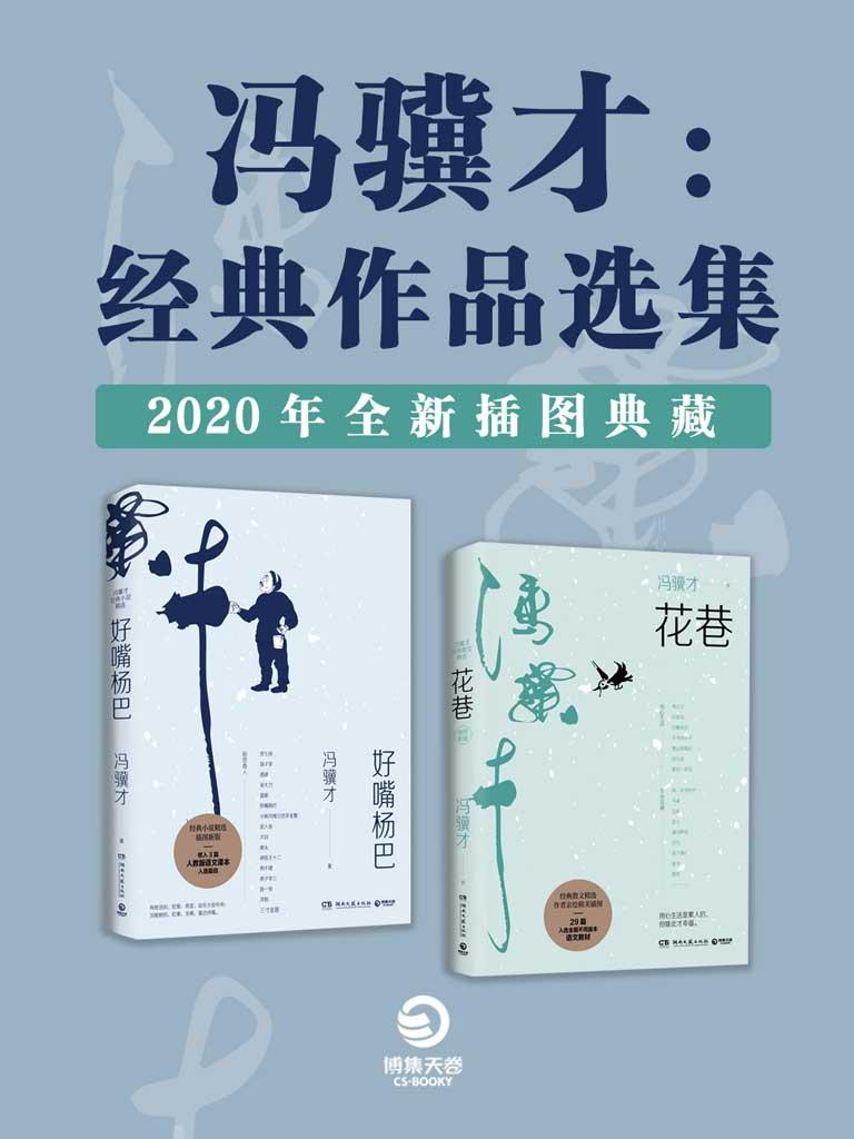 冯骥才:经典作品选集(2020全新插图典藏)