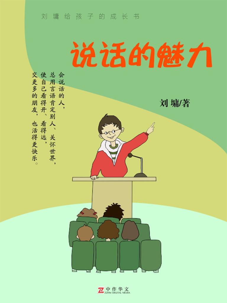 刘墉给孩子的成长书:说话的魅力