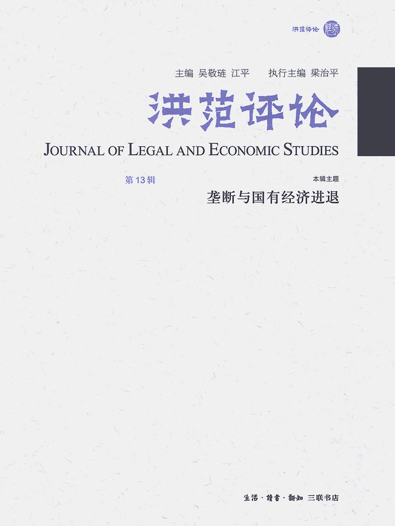 洪范评论·第13辑:垄断与国有经济进退