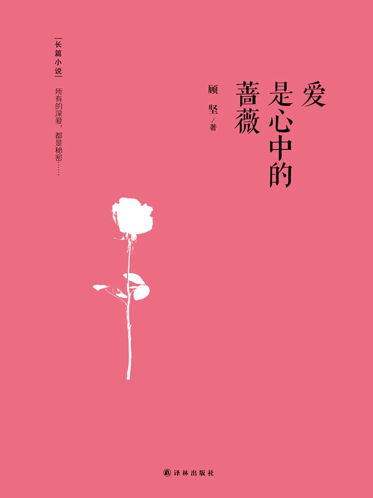 爱是心中的蔷薇
