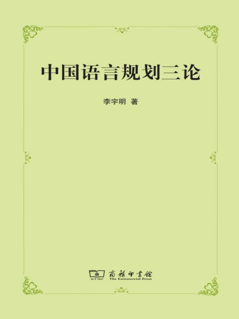 中国语言规划三论