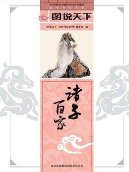 诸子百家(图说天下·国学书院系列)