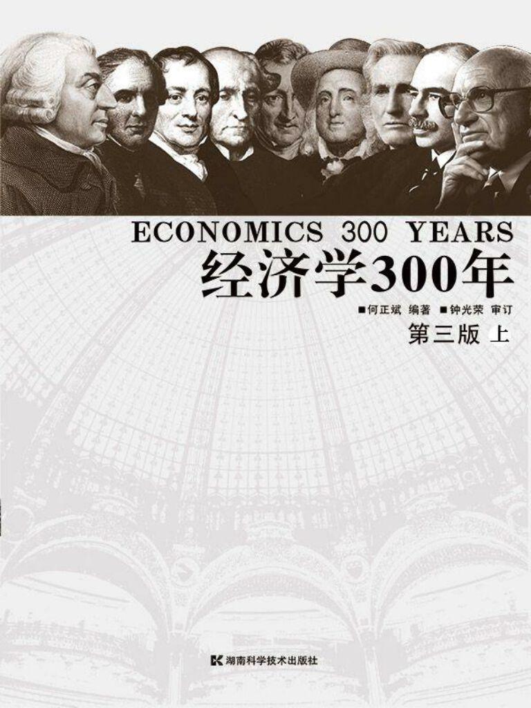 经济学300年(上)