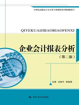 企业会计报表分析(第二版)(21世纪高职高专会计类专业课程改革规划教材)