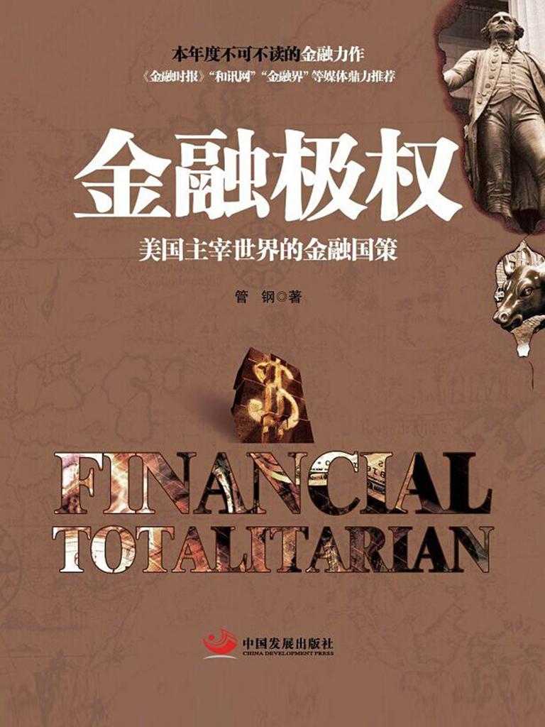 金融极权:美国主宰世界的金融国策