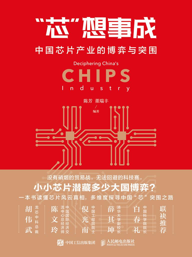 『芯』想事成:中国芯片产业的博弈与突围