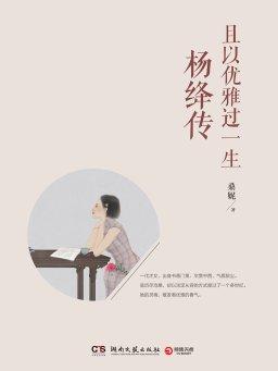 且以优雅过一生:杨绛传