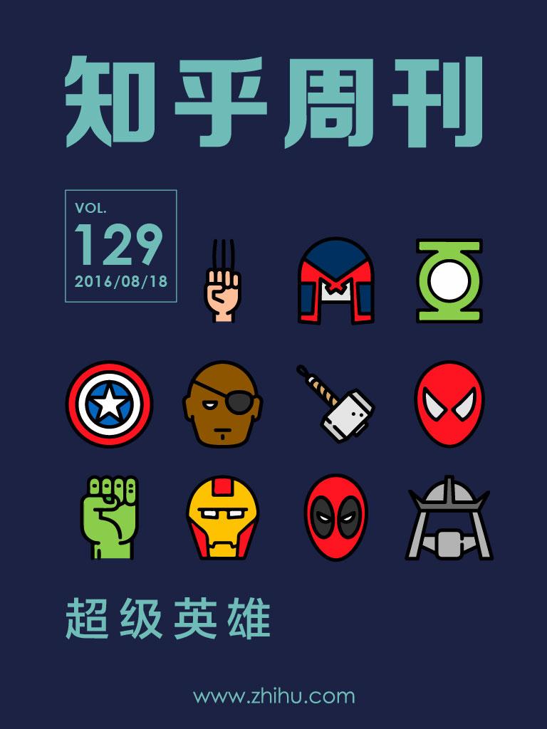 知乎周刊·超级英雄(总第129期)