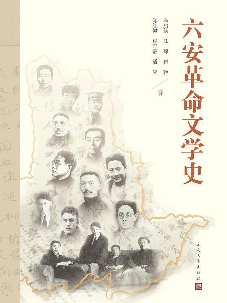 六安革命文学史