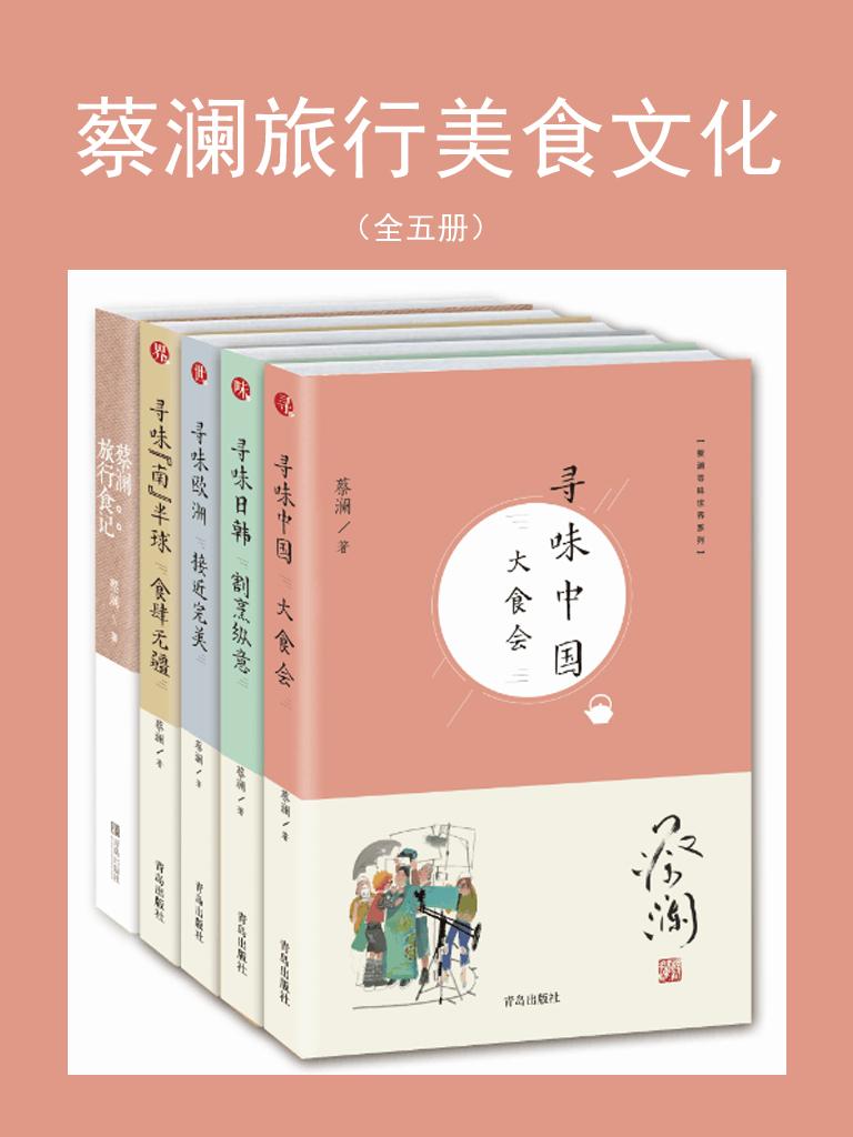 蔡澜旅行美食文化(全五册)