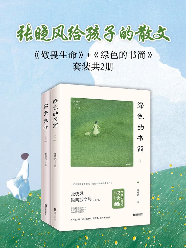 张晓风给孩子的散文:敬畏生命+绿色的书简(共二册)