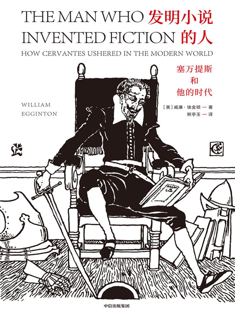 发明小说的人:塞万提斯和他的时代