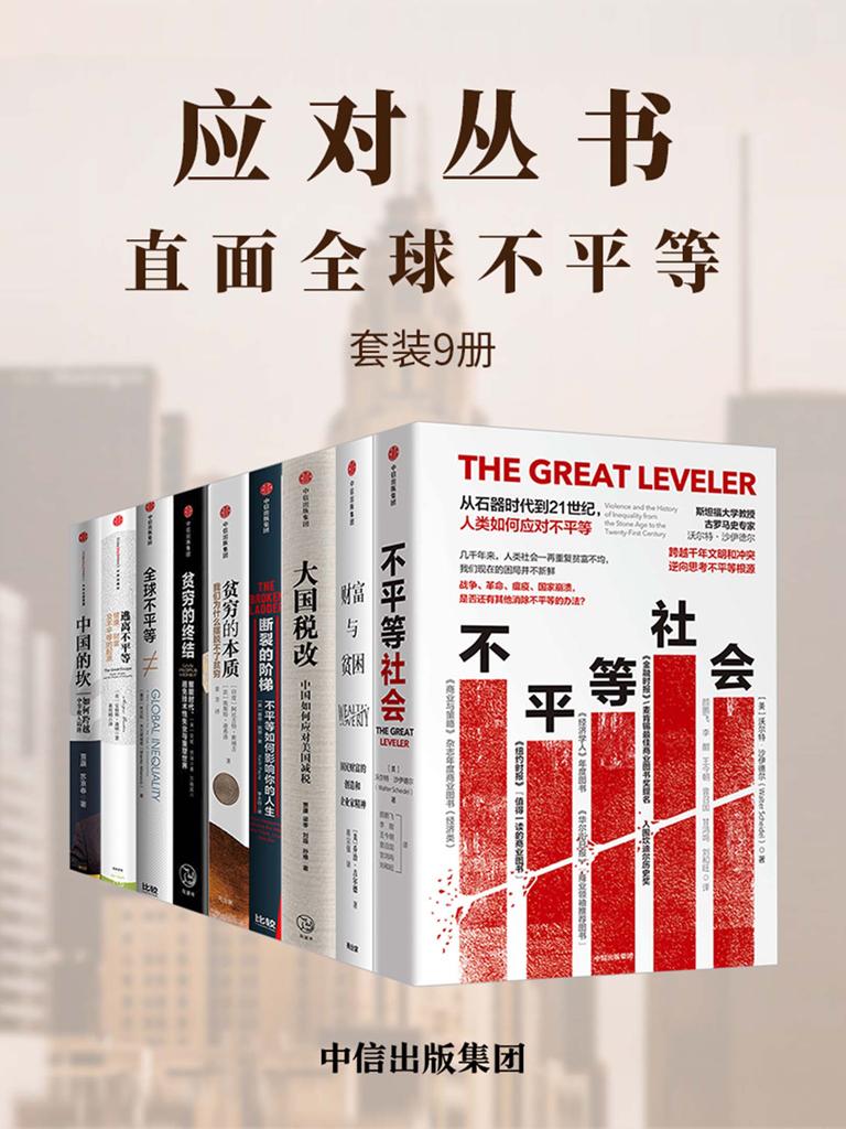 应对丛书:直面全球不平等(共九册)
