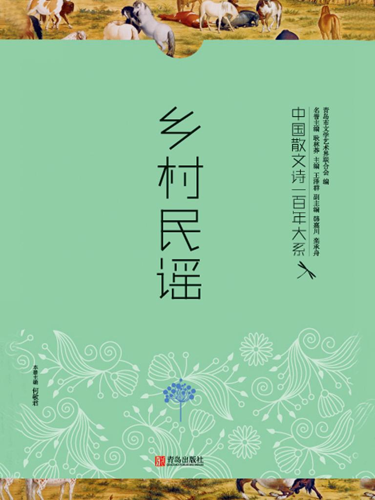 中国散文诗一百年大系 5:乡村民谣