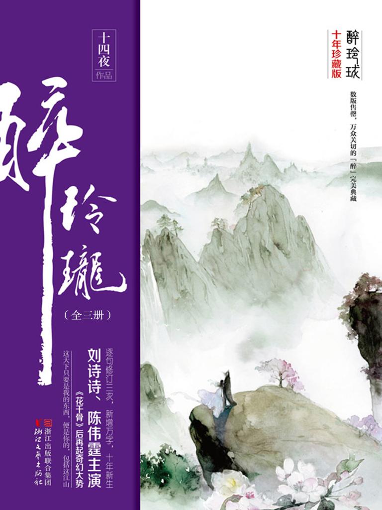 醉玲珑:十年珍藏影视版(全三册)
