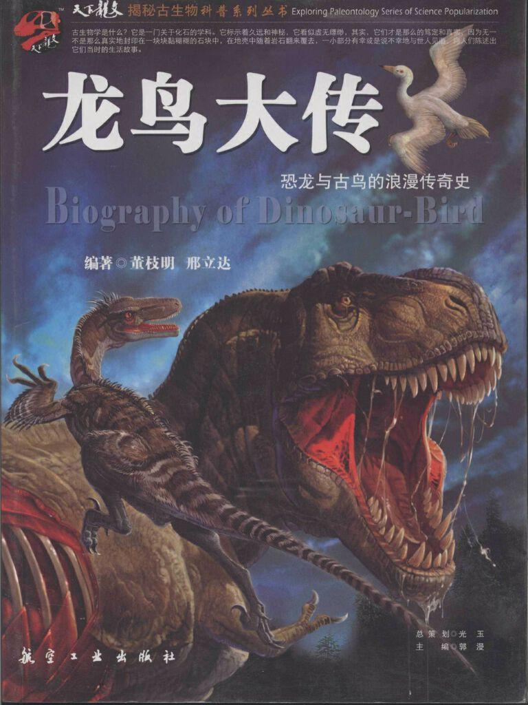 龙鸟大传恐龙与古鸟的浪漫传奇史