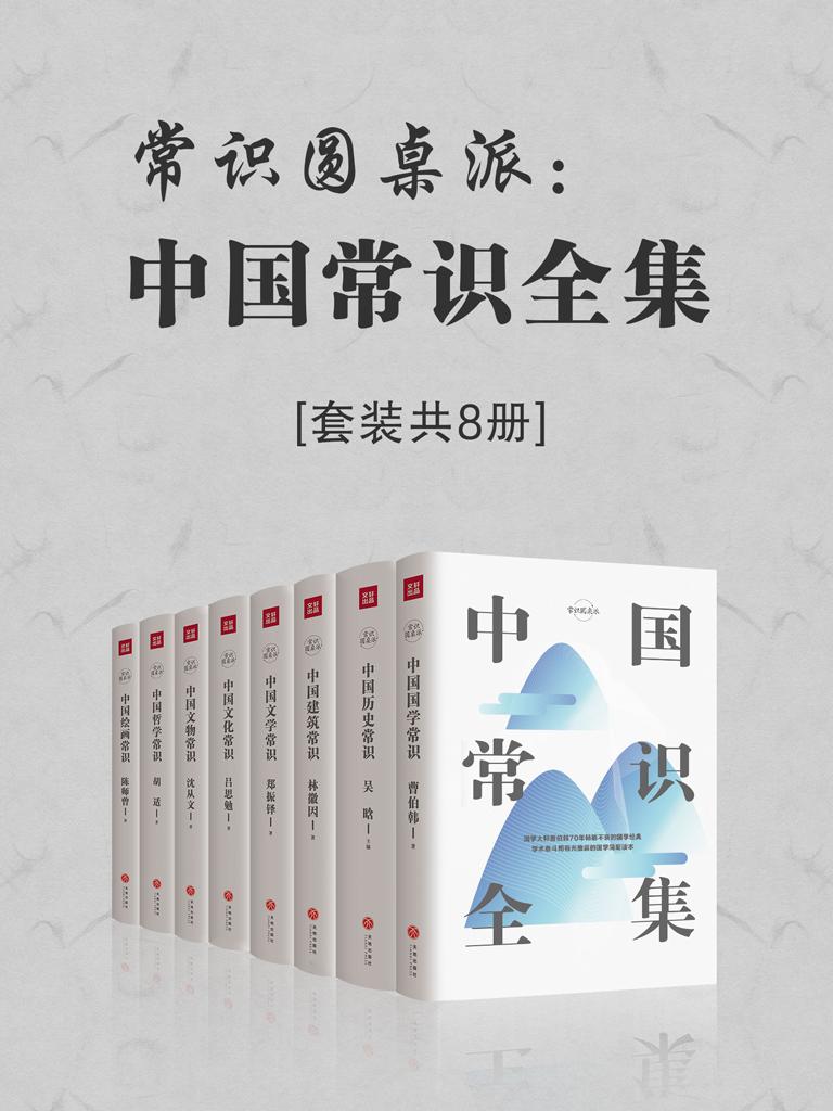 常識圓桌派:中國常識全集(共八冊)