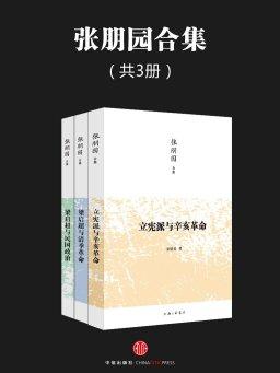 张朋园合集(共三册)