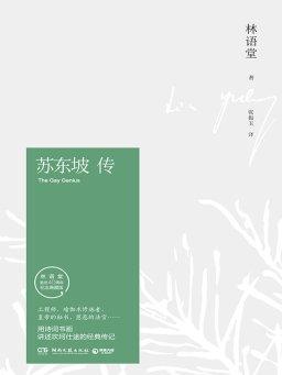 苏东坡传(林语堂逝世40周年纪念典藏版)