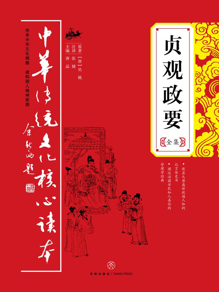 贞观政要全集(中华传统文化核心读本)
