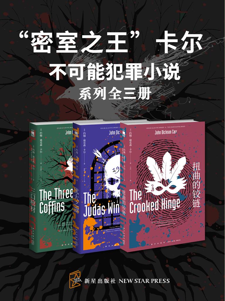 『密室之王』卡尔:不可能犯罪小说系列(全三册)