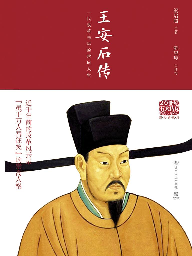 王安石传(20世纪五大传记)