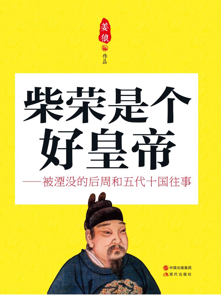 柴荣是个好皇帝:被湮没的后周和五代十国往事