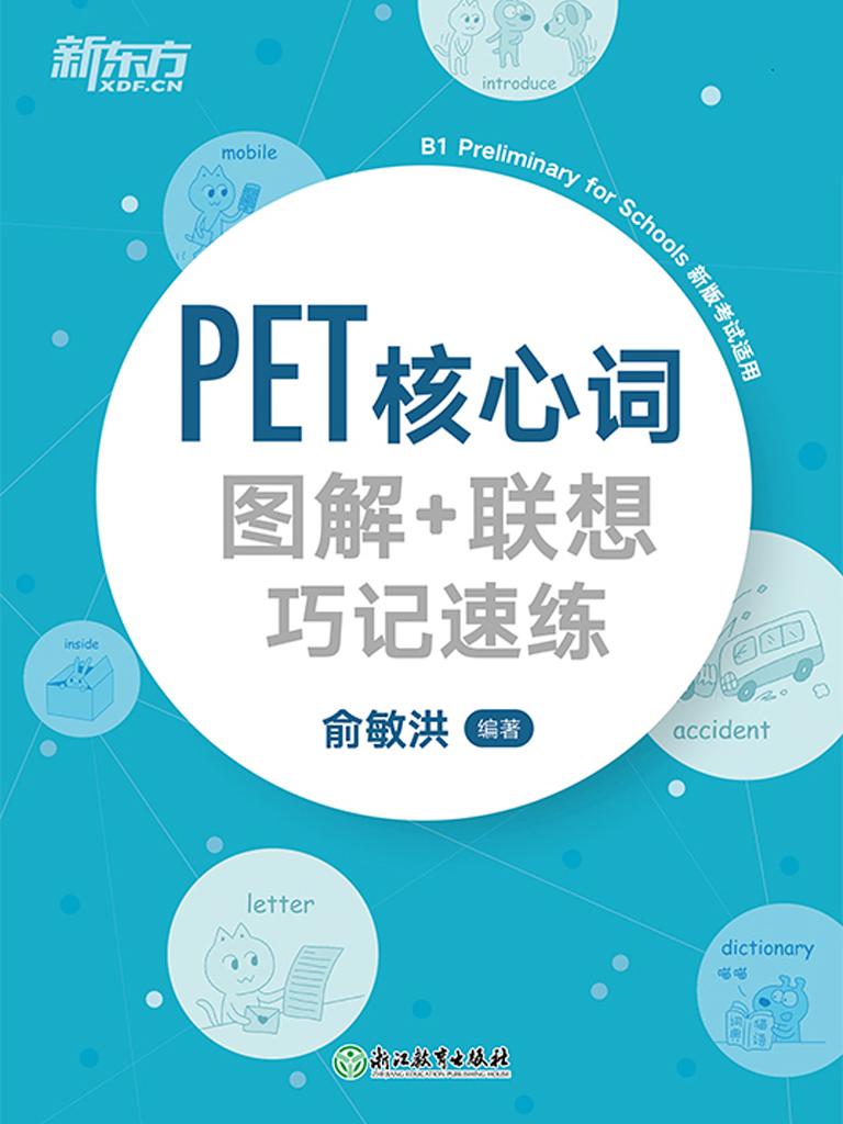 PET核心词图解+联想巧记速练(2020改革版)