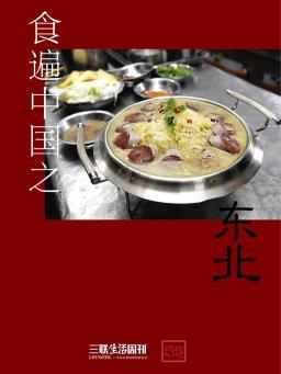 食遍中国之东北(三联生活周刊·玲珑系列)