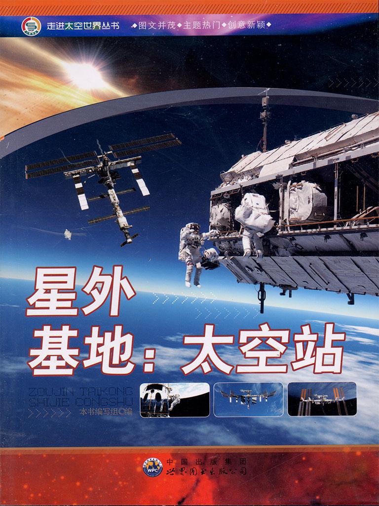 星外基地:太空站
