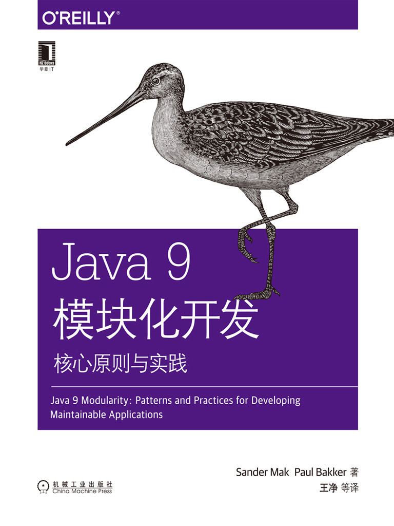 Java 9模块化开发:核心原则与实践
