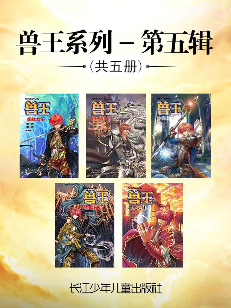 兽王(第五辑 共五册)