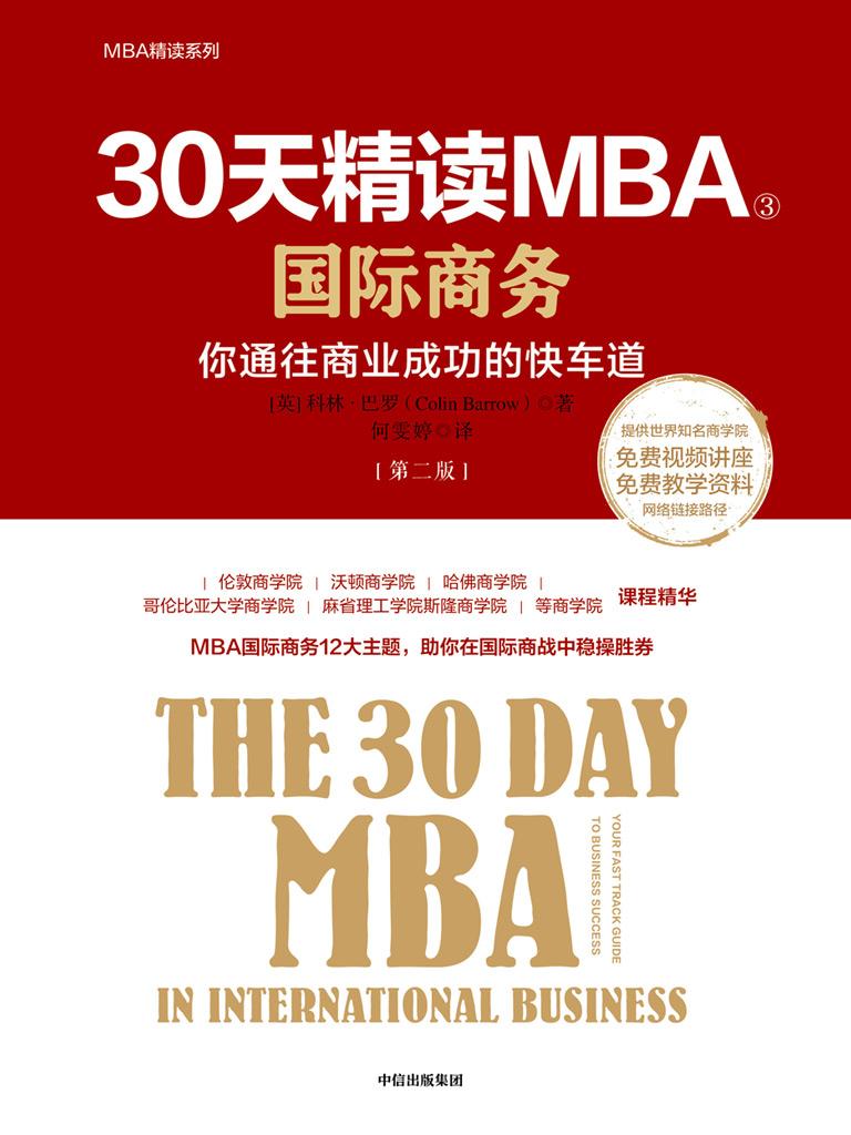 30天精读MBA ③ :国际商务(第二版)