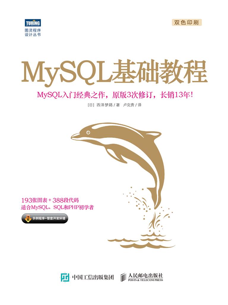 MySQL基礎教程
