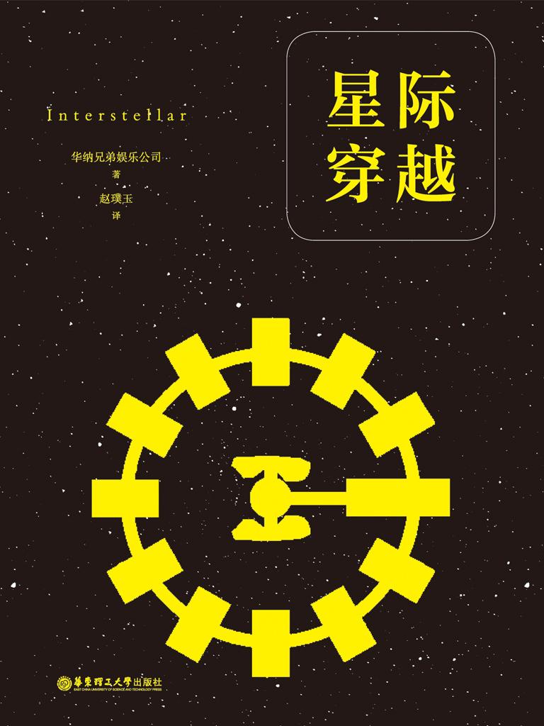 星际穿越(经典中文版)