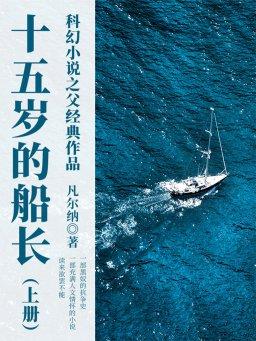 凡尔纳经典作品:十五岁的船长(上册)