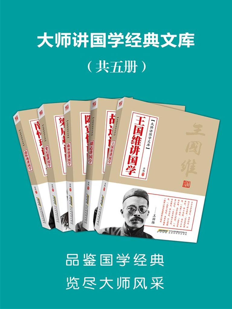 大师讲国学经典文库(共五册)