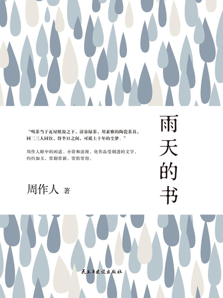 雨天的书(周作人经典作品)