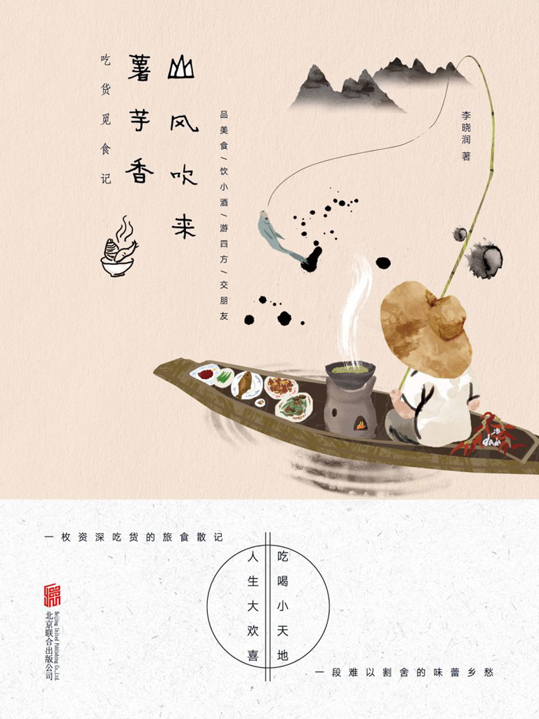 山風吹來薯芋香:吃貨覓食記