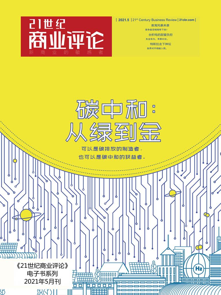 碳中和:从绿到金(《21世纪商业评论》2021年第5期)